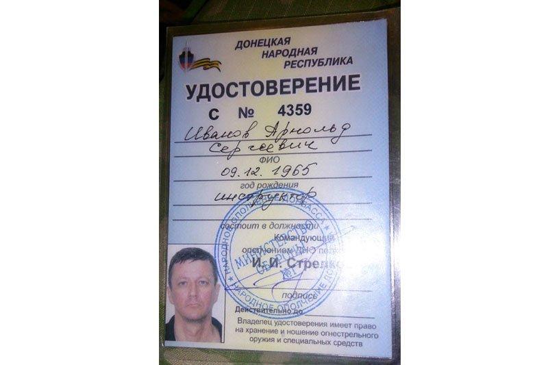 """Ті, що зрадили. Прикарпатські сепаратисти, що воювали за """"ДНР"""". ФОТО, фото-8"""