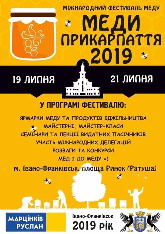 Міжнародний фестиваль меду відбудеться в Івано-Франківську, фото-1
