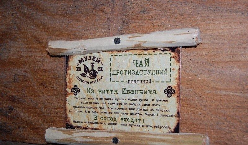 У Криворівні працює перший музей-крамниця настоянок за старовинними рецептами (фото, відео), фото-29