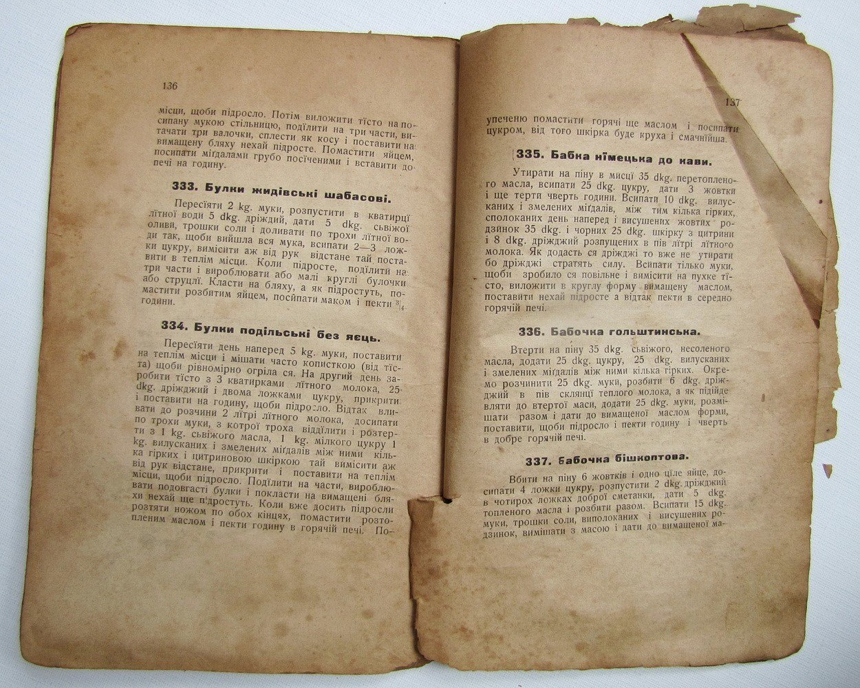 Що їли галичани сто років тому: знайшли старовинну книгу рецептів. ФОТО, фото-2