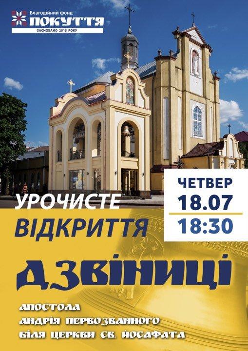 В Коломию приїде Глава УГКЦ Святослав Шевчук, фото-1