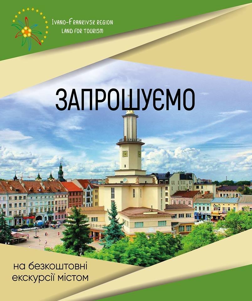 Безкоштовні екскурсії. В Івано-Франківську запрошують дізнатися про Станіславів часів Другої світової, фото-1