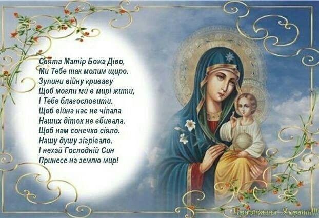 21 вересня Різдво Пресвятої Богородиці: що можна, а чого не можна робити в  цей день | Новини