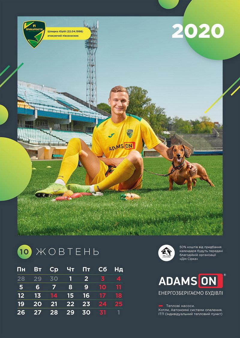 """Футболісти """"Прикарпаття"""" знялися для календаря, щоб допомогти чотирилапим, фото-10"""