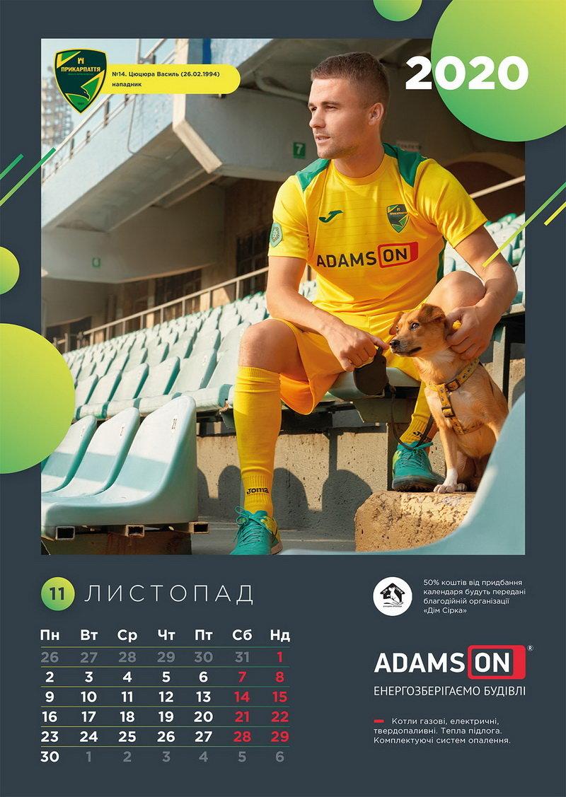 """Футболісти """"Прикарпаття"""" знялися для календаря, щоб допомогти чотирилапим, фото-11"""