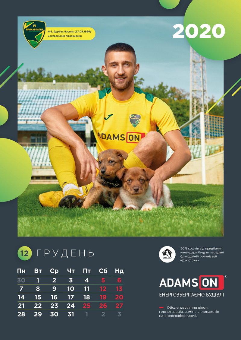 """Футболісти """"Прикарпаття"""" знялися для календаря, щоб допомогти чотирилапим, фото-12"""