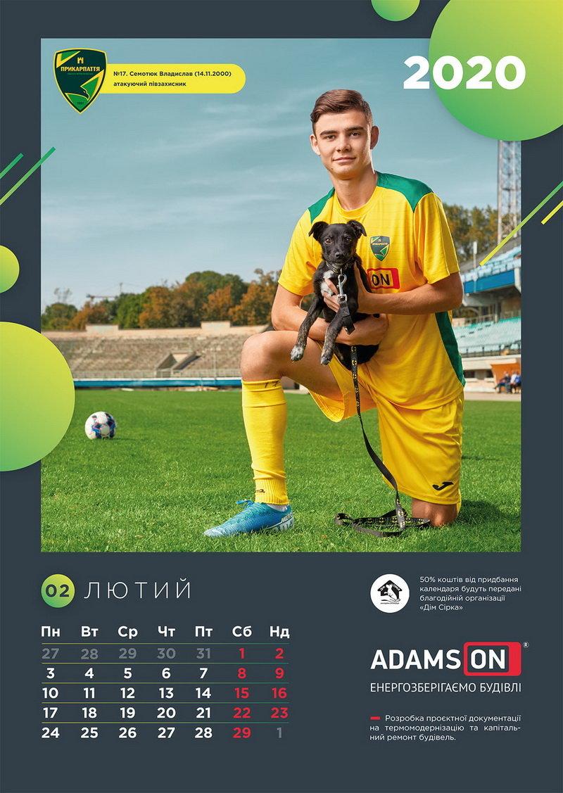 """Футболісти """"Прикарпаття"""" знялися для календаря, щоб допомогти чотирилапим, фото-2"""