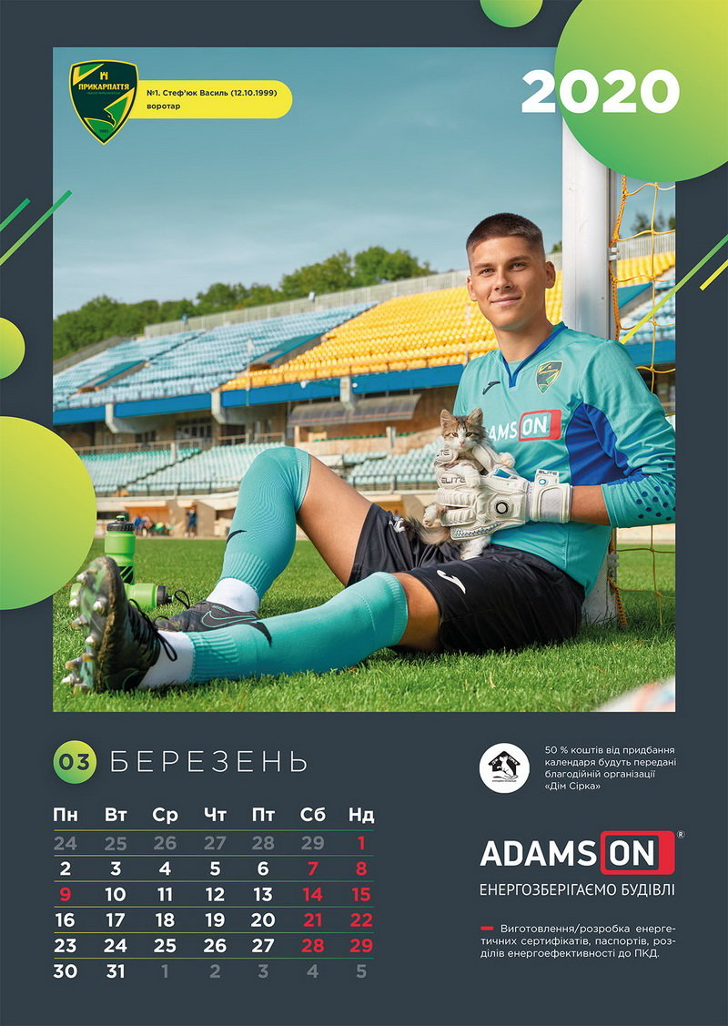 """Футболісти """"Прикарпаття"""" знялися для календаря, щоб допомогти чотирилапим, фото-3"""