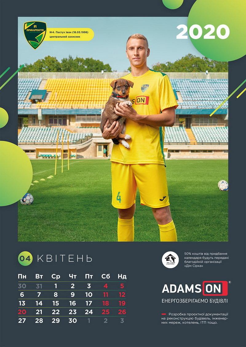 """Футболісти """"Прикарпаття"""" знялися для календаря, щоб допомогти чотирилапим, фото-4"""