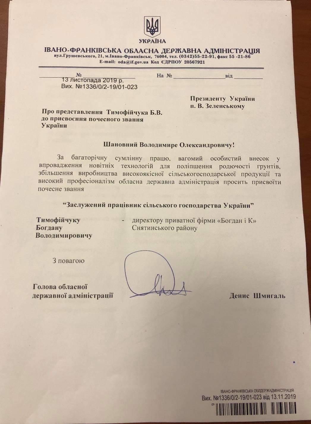 Шмигаль просив Зеленського присвоїти почесне звання брату нардепа з КоломОйського району, фото-1
