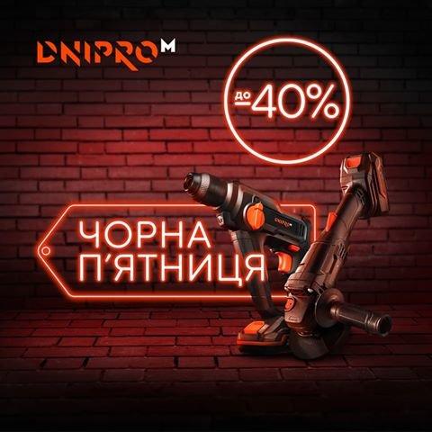 Знижки від Dnipro-M вже дихають в потилицю! , фото-1