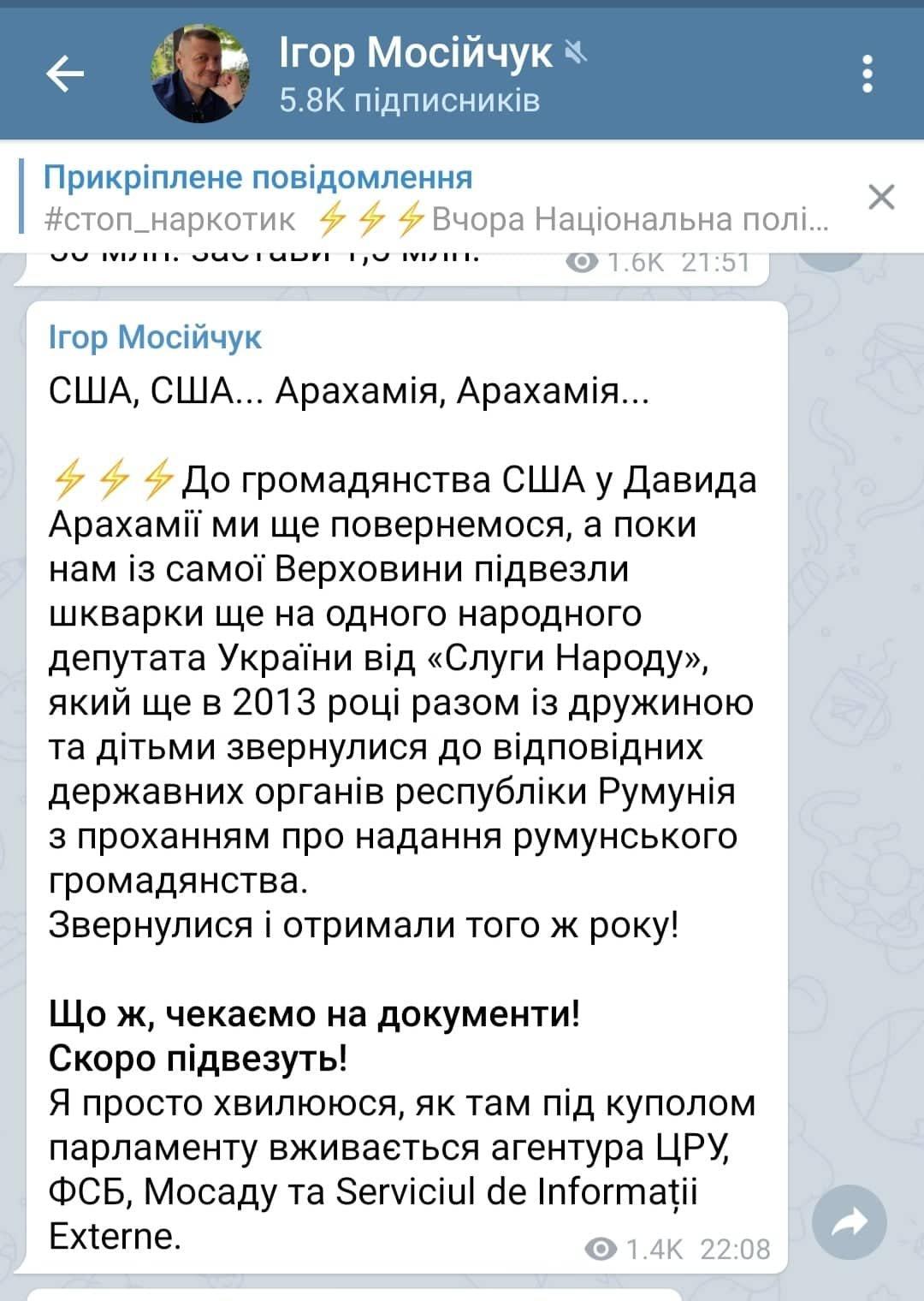 Верховинський слід. Мосійчук заявляє про нардепа-слугу, який має громадянство Румунії (фото, відео), фото-1