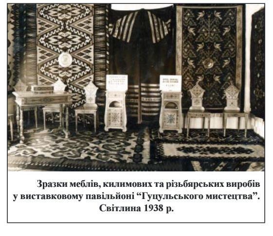Дизайн меблів Галичини 1920-1930-х як пошук власної ідентичності краю, фото-4