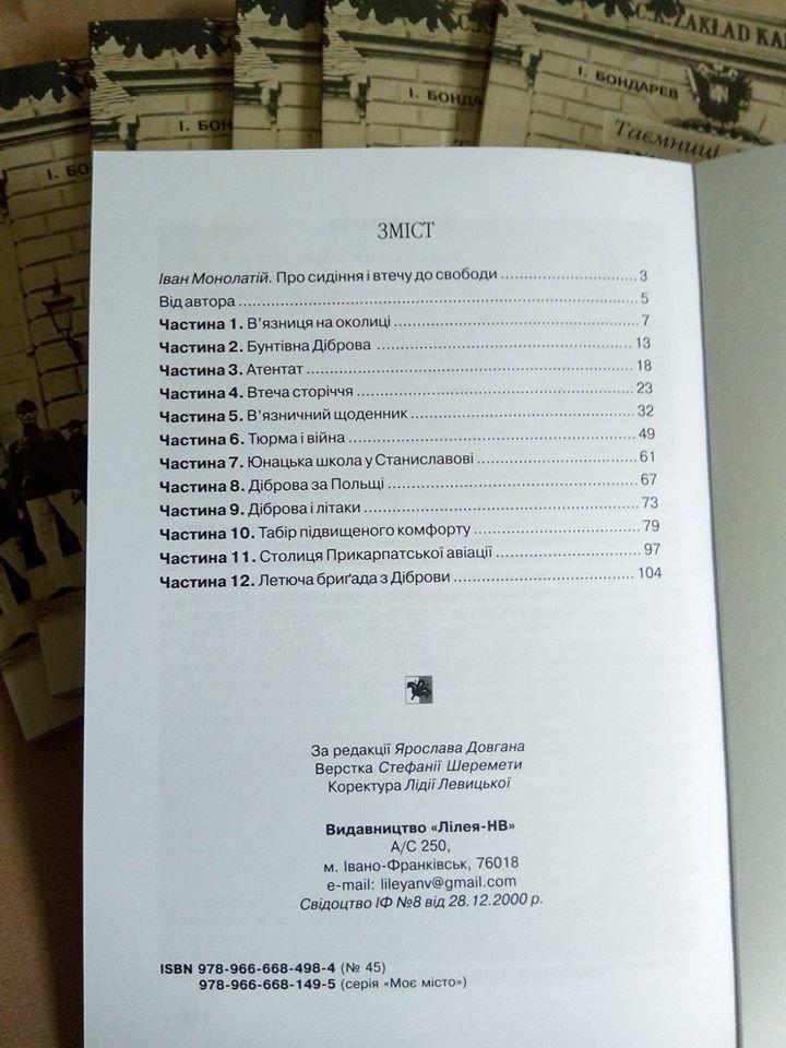 """У Франківську вийшла книжка про найбільшу австрійську кам'яницю – тюрму """"Діброва"""", фото-1"""