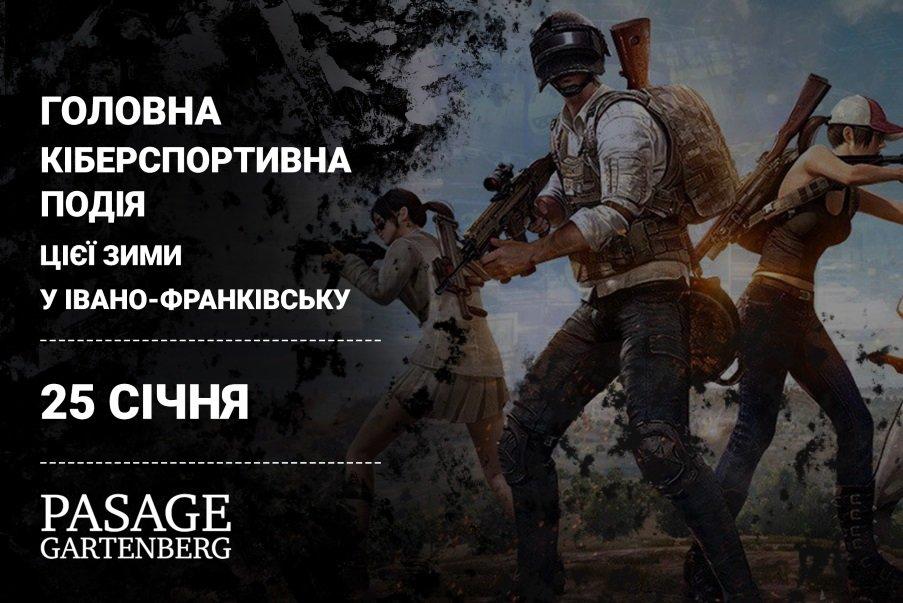 У січні в Івано-Франківську проведуть масштабний кібертурнір, фото-2