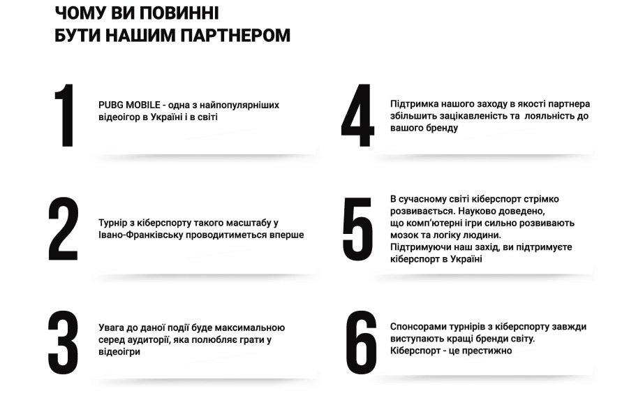 У січні в Івано-Франківську проведуть масштабний кібертурнір, фото-7