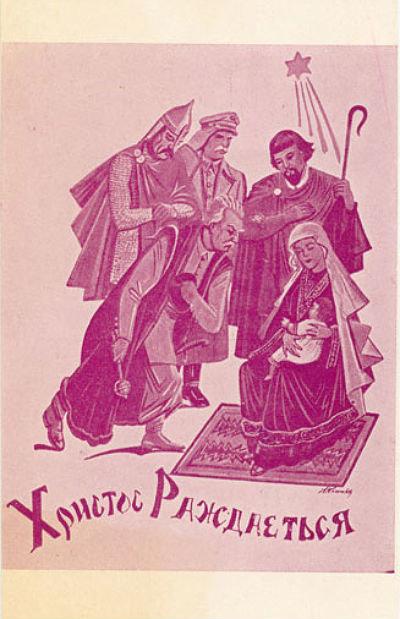 Різдвяні листівки УПА. 17 ФОТО, фото-10