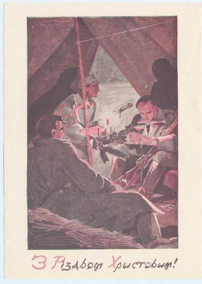 Різдвяні листівки УПА. 17 ФОТО, фото-11