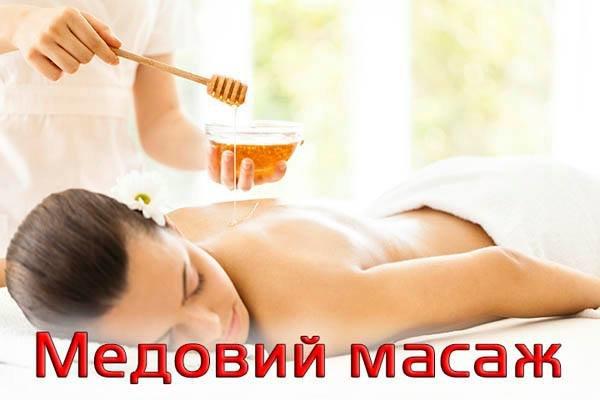 """Медовий масаж як ефективний метод догляду за тілом в Центрі реабілітації """"Рух без болю"""", фото-2"""