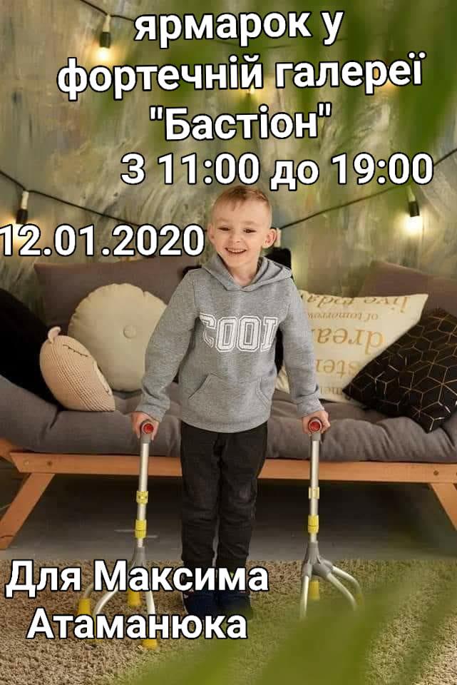 """У Франківську в """"Бастіоні"""" пройде ярмарка на підтримку хворого хлопчика (ФОТО), фото-1"""