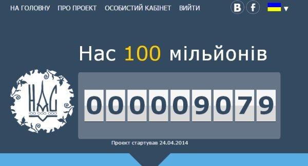 Створено ресурс із пошуку і об'єднанню українців в усьому світі. Фото, фото-1