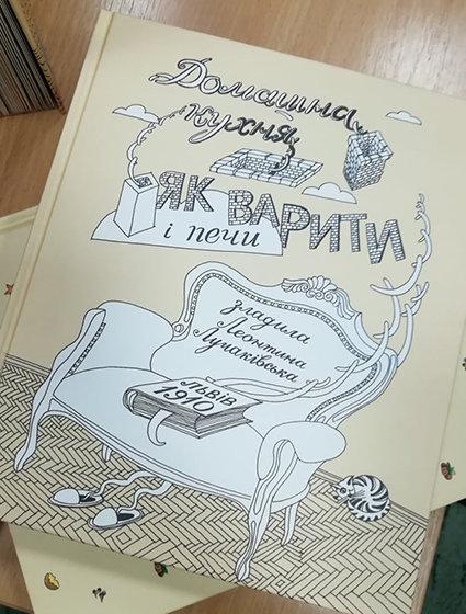 У Франківську презентували найдавніші україномовні кулінарні книги, фото-1