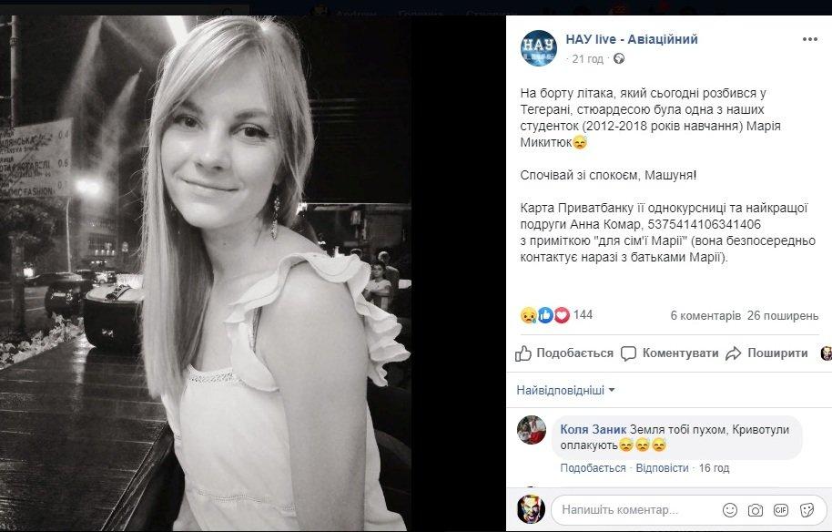 Організовано збір коштів для допомоги сім'ї франківчанки Марії Микитюк, яка трагічно загинула в авіакатастрофі, фото-1