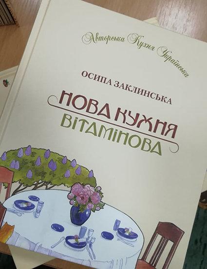 У Франківську презентували найдавніші україномовні кулінарні книги, фото-2