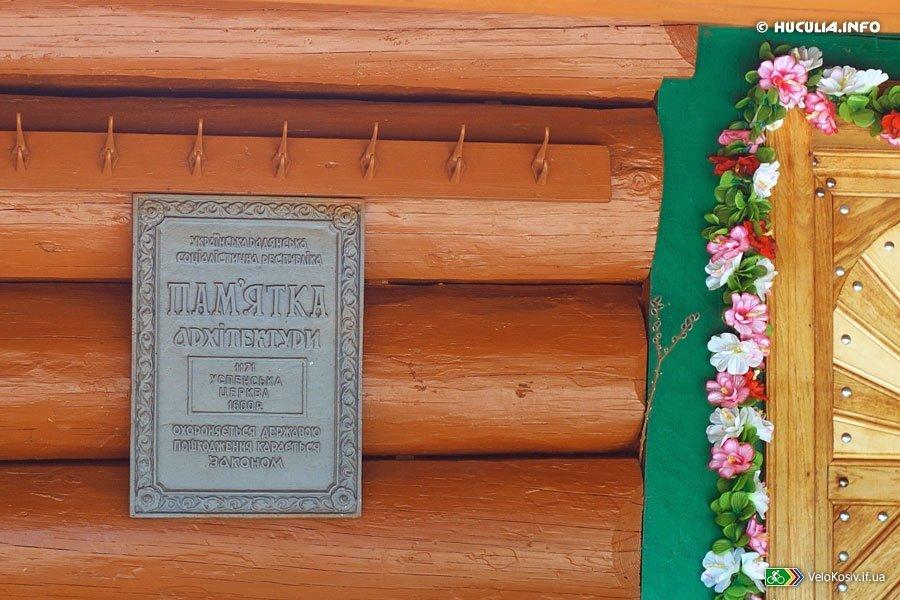 Церква Успіння Богородиці в селі Пістинь — найстаріший храм Гуцульщини, фото-5