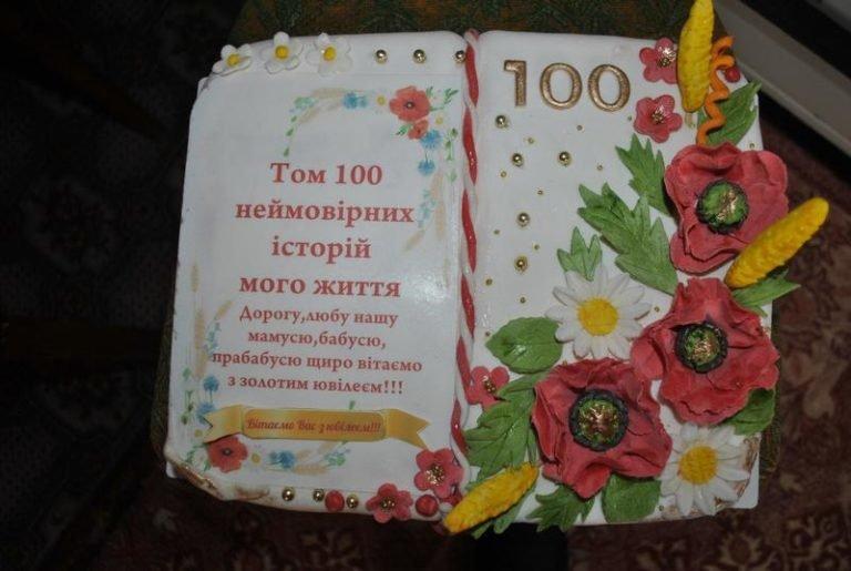 Жінка на Богородчанщині відсвяткувала свій 100-літній ювілей, фото-1