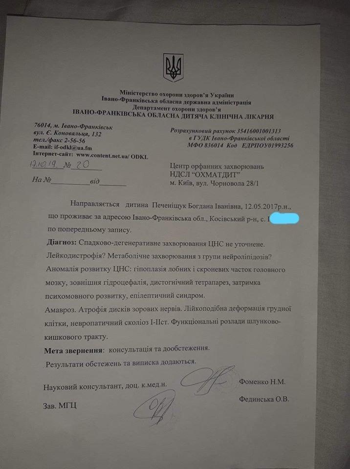 Потрібна допомога для двох діток з Косівського району, фото-5