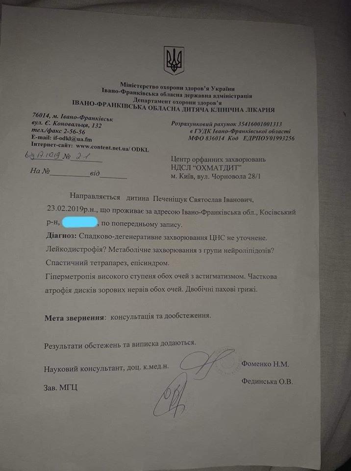 Потрібна допомога для двох діток з Косівського району, фото-6