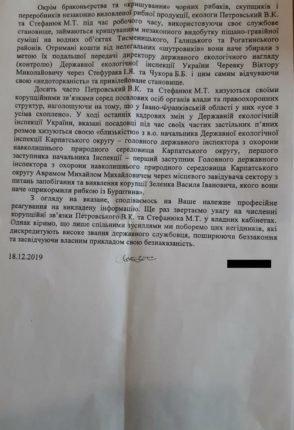 У Бурштині працівника екоінспекції звинувачують у хабарництві та зловживанні службовим становищем, фото-1