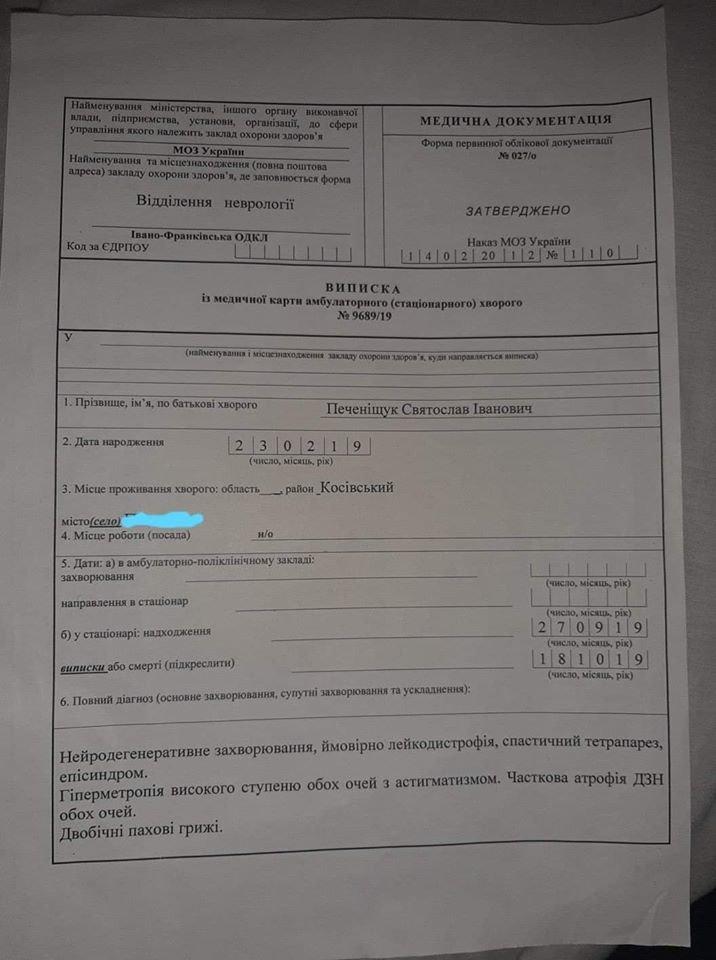 Потрібна допомога для двох діток з Косівського району, фото-3