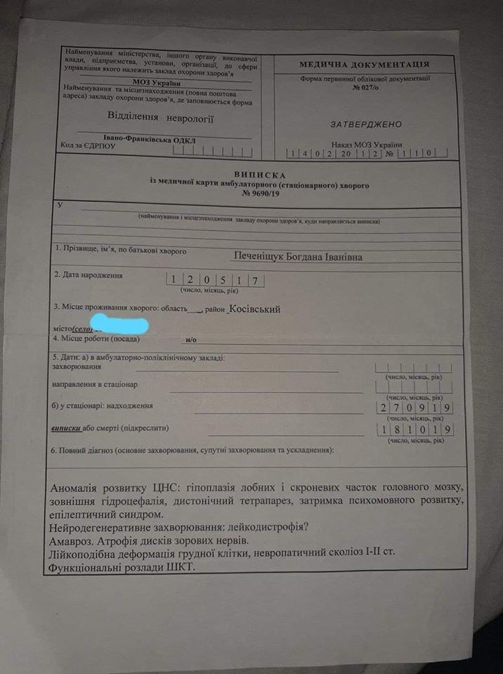 Потрібна допомога для двох діток з Косівського району, фото-4