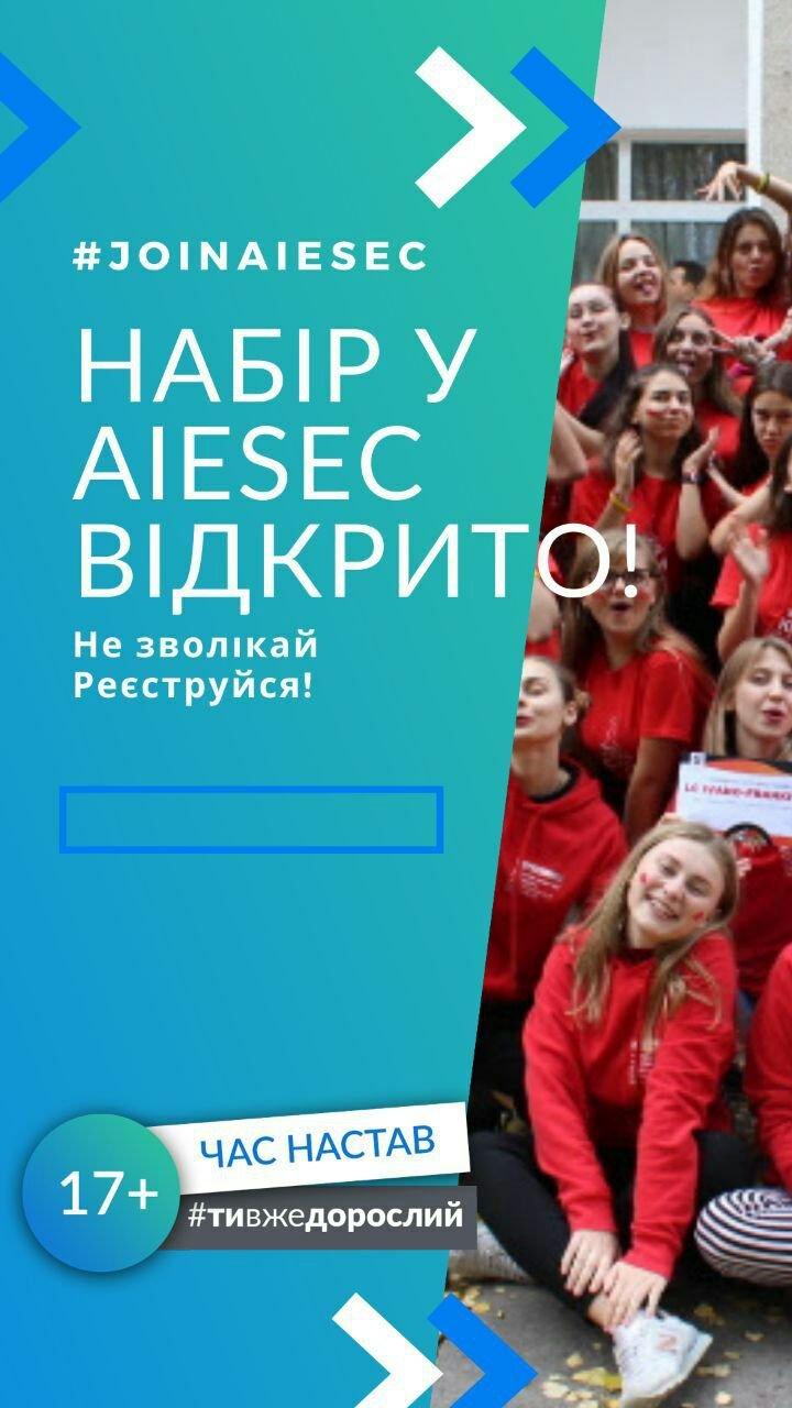 Прикарпатську молодь кличуть в AIESEC, фото-1