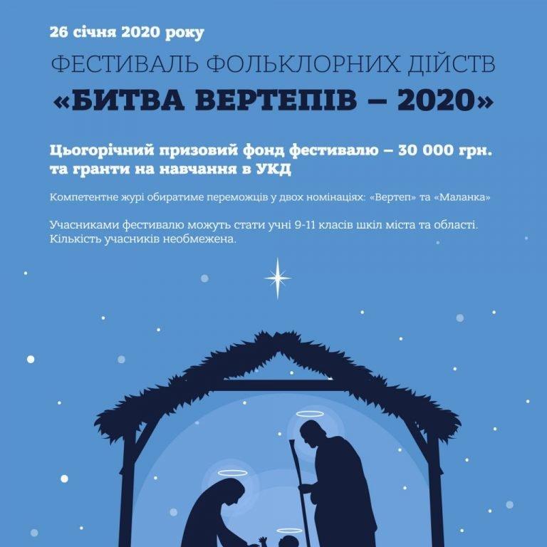 """Завтра на Прикарпатті відбудеться фестиваль """"Битва вертепів – 2020"""", фото-1"""