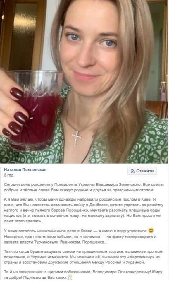 Поклонська українською привітала Зеленського із Днем народження, фото-1