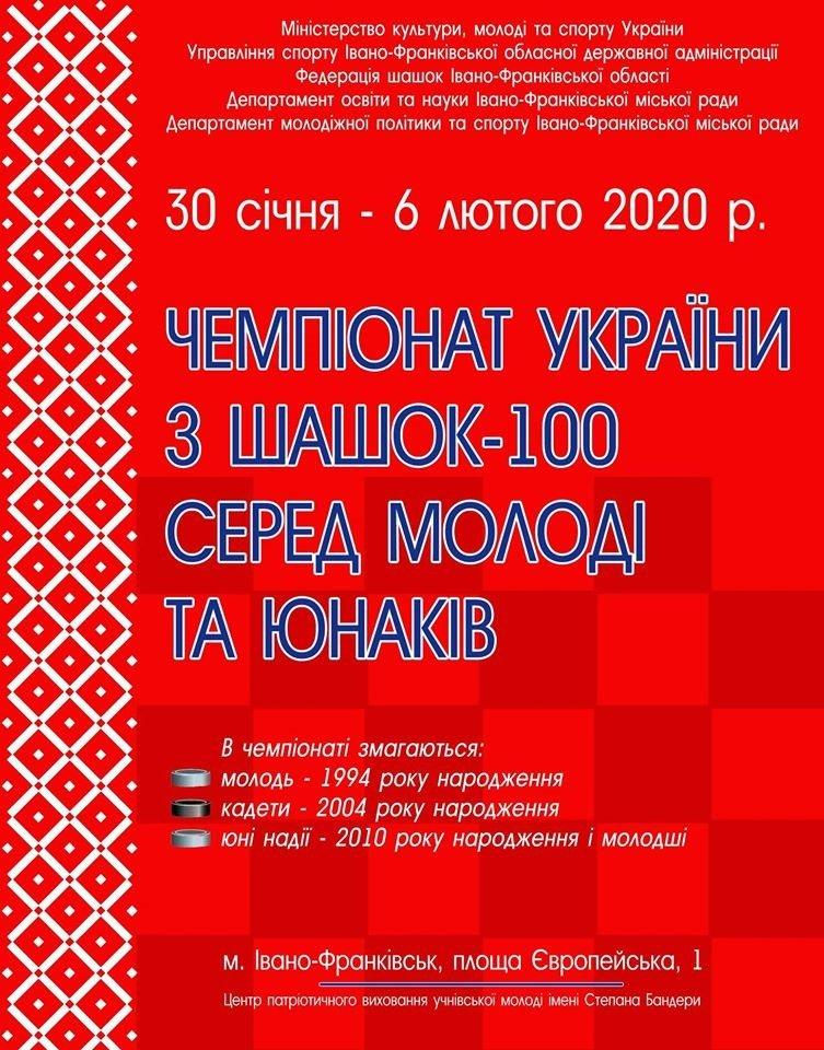 У Франківську відбудеться чемпіонат України з шашок-100 серед молоді, фото-1