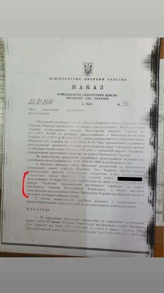 Новий скандал. Офіцер ЗСУ, якому оголосили догану за критику Зеленського у фейсбуці, зібрався до суду, фото-1