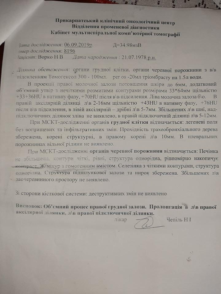 Дуже потрібна допомога матері 4 дітей з Івано-Франківська, фото-1