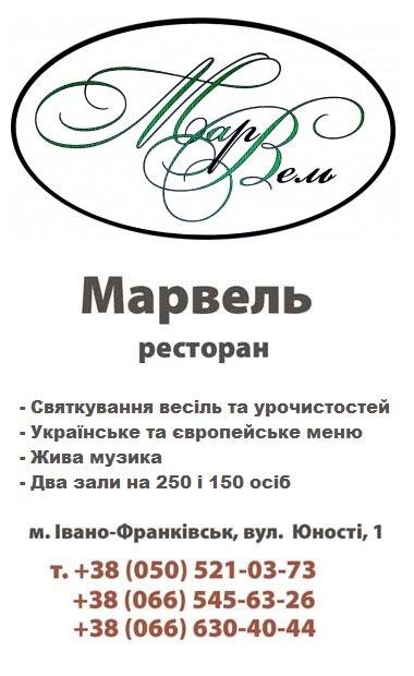 Шукаєте де відсвяткувати весілля, день народження вишукано та за помірними цінами в Івано-Франківську, фото-3