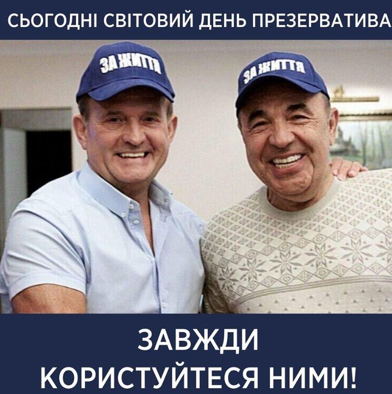 Супрун проілюструвала пост про День презерватива фото Медведчука та Рабиновича , фото-1