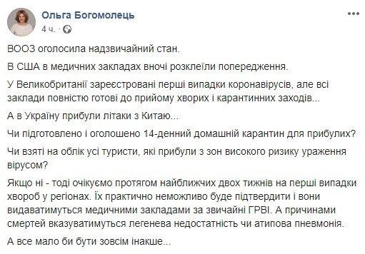 245 пасажирів прибули в Україну з Китаю: їх всіх відпустили додому без карантину, фото-1