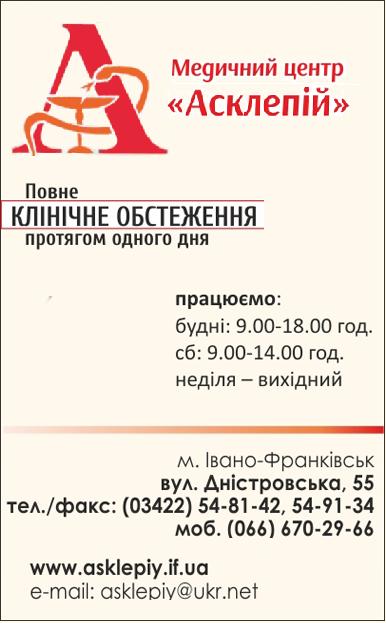 Обстеження на вірус папіломи людини та цитологічний скринінг в Івано-Франківську, фото-2