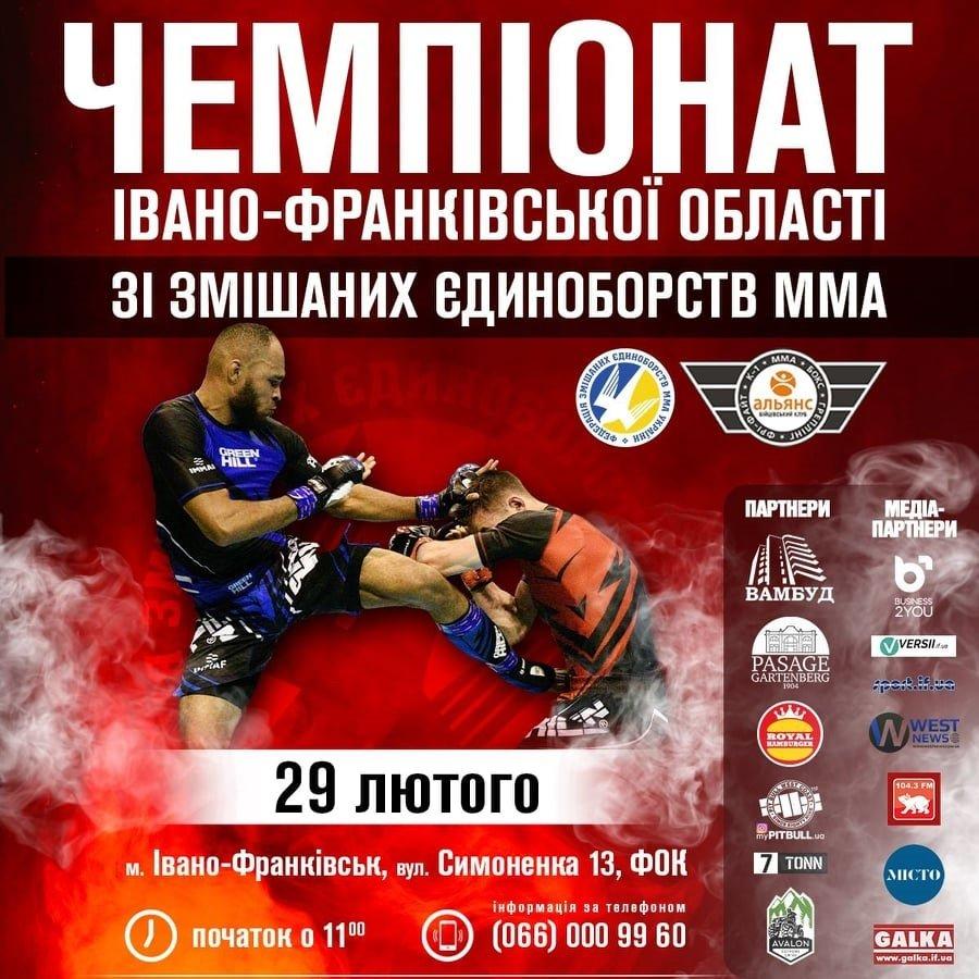 У Франківську проведуть Чемпіонат області зі змішаних єдиноборств, фото-1