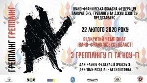 Відкритий чемпіонат Франківської області з греплінгу завершився на Прикарпатті, фото-1