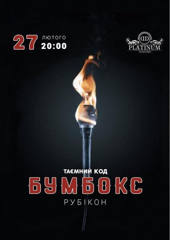 Вже в цей четвер, 27 лютого о 20:00, гурт «БУМБОКС» в Івано-Франківську , фото-1