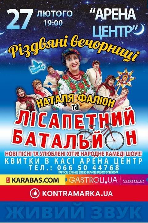 """Наталія Фаліон та """"Лісапетний батальйон"""" приїдуть у Франківськ!, фото-1"""