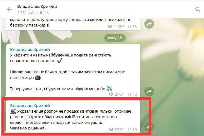 Знімок екрану: телеграм-канал Владислава Криклія